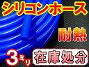 【SALE 28】シリコン (3mm) 青 30cm_シリコンホース/耐熱/汎用内径3ミリ/Φ3/ブルーsamco(サムコ)同等品バキュームホースラジエターホース/インダクションホースターボホース/ラジエーターホースタービン周辺に!
