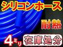 【SALE 7】シリコン (4mm) 青 40cm_シリコンホース/耐熱/汎用内径4ミリ/Φ4/ブルーsamco(サムコ)同等品バキュームホースラジエターホース/インダクションホースターボホース/ラジエーターホースタービン周辺に!