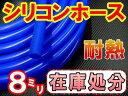 【SALE 47】シリコン (8mm) 青 30cm_シリコンホース/耐熱/汎用内径8ミリ/Φ8/ブルーsamco(サムコ)同等品バキュームホースラジエターホース/インダクションホースターボホース/ラジエーターホースタービン周辺に!