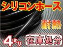 【SALE 10】シリコン (4mm) 黒 40cm_シリコンホース/耐熱/汎用内径4ミリ/Φ4/ブラックsamco(サムコ)同等品バキュームホースラジエターホース/インダクションホースターボホース/ラジエーターホースタービン周辺に!