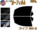 フロント (b) ライフ JB5〜8 カット済みカーフィルム 運転席 助手席 三角窓 左右セット スモークフィルム フロントドア 車種別 スモーク 車種専用 成形 フイルム 日よけ 窓 ガラス ウインドウ 紫外線 UVカット 車用フィルム JB5 JB6 JB7 JB8 ホンダ