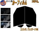 【送料無料】 フロント (b) エリシオン プレステージ RR カット済みカーフィルム 運転席 助手...