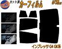 【送料無料】 リア (b) インプレッサ G4 GK系 カット済みカーフィルム リアー セット リヤー サイド リヤセット 車種別 スモークフィルム リアセット 専用 成形 フイルム 日よけ 窓ガラス ウインドウ 紫外線 UVカット 車用 GK2 GK3 GK6 GK7 スバル