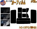 【送料無料】 リア (b) ハイエース 5D ロング 標準 H2 Vtype カット済みカーフィルム