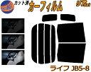 【送料無料】 リア (b) ライフ JB5〜8 カット済みカーフィルム リアー セット リヤー サイド リヤセット 車種別 スモークフィルム リアセット 専用 成形 フイルム 日よけ 窓ガラス ウインドウ 紫外線 UVカット 車用 JB5 JB6 JB7 JB8 ホンダ