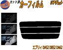 リアガラスのみ (s) エブリィ DA52 DB52 DA62 カット済みカーフィルム カット済スモーク スモークフィルム リアゲート窓 車種別 スモーク 車種専用 成形 フイルム 日よけ 窓 ウインドウ バックドア用 リヤガラスのみ DA52V DA52W DA62V エブリー スズキ