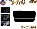 【送料無料】 リアガラスのみ (s) ライフ JB5〜8 カット済みカーフィルム カット済スモーク スモークフィルム リアゲート窓 車種別 スモーク 車種専用 成形 フイルム 日よけ 窓 ウインドウ バックドア用 リヤガラスのみ JB5 JB6 JB7 JB8 ホンダ