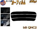【送料無料】 リアガラスのみ (s) bB QNC2 カット済みカーフィルム カット済スモーク スモークフィルム リアゲート窓 車種別 スモーク 車種専用 成形 フイルム 日よけ 窓 ウインドウ バックドア用 リヤガラスのみ QNC21 QNC25 QNC20 C2系 ビービー トヨタ