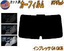【送料無料】 リアガラスのみ (b) インプレッサ G4 GK系 カット済みカーフィルム カット済スモーク スモークフィルム リアゲート窓 車種別 車種専用 成形 フイルム 日よけ ウインドウ リアウィンド一面 バックドア用 リヤガラスのみ GK2 GK3 GK6 GK7 スバル