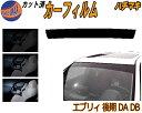 【送料無料】 ハチマキ エブリィ 後期 DA DB カット済みカーフィルム バイザー トップシェード 車種別 スモーク 車種専用 スモークフィルム フロントガラス 成形 フイルム 日よけ 窓 ウインドウ 紫外線 UVカット 車用 エブリー DA52V DA62V DB52V スズキ