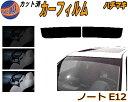 ハチマキ ノート E12 カット済みカーフィルム バイザー トップシェード 車種別 スモーク 車種専用 スモークフィルム フロントガラス 成形 フイルム 日よけ 窓 ウインドウ 紫外線 UVカット 車用 NE12 E12 E12系 ニッサン