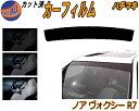 ハチマキ ノア/ヴォクシー R7 カット済みカーフィルム バイザー トップシェード 車種別 スモーク 車種専用 スモークフィルム フロントガラス 成形 フイルム 日よけ 窓 ウインドウ 紫外線 UVカット 車用 ZRR70G ZRR75G ZRR70W ZZR75W トヨタ