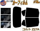 リア (s) コルト Z27A カット済みカーフィルム リアー セット リヤー サイド リヤセット 車種別 スモークフィルム リアセット 専用 成形 フイルム 日よけ 窓ガラス ウインドウ 紫外線 UVカット 車用フィルム Z21A Z22A Z23A Z24A Z25A Z26A Z27A Z28A Z27AG ミツビシ