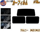 【送料無料】 リア (s) ジムニー JA22 JA12 カット済みカーフィルム リアー セット リヤー サイド リヤセット 車種別 スモークフィルム リアセット 専用 成形 フイルム 日よけ 窓ガラス ウインドウ 紫外線 UVカット 車用 JA12V JA12W JA22W JA11V JA51V JA51W JA71V スズキ