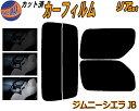 リア (s) JB系 ジムニー シエラ JB カット済みカーフィルム リアー セット リヤー サイド リヤセット 車種別 スモークフィルム リアセット 専用 成形 フイルム 日よけ 窓ガラス ウインドウ 紫外線 UVカット 車用フィルム JB23 JB43 スズキ