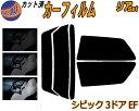 リア (s) シビック 3D EF カット済みカーフィルム リアー セット リヤー サイド リヤセット 車種別 スモークフィルム リアセット 専用 成形 フイルム 日よけ 窓ガラス ウインドウ 紫外線 UVカット 車用フィルム EF1 EF2 EF3 EF9 3ドア用 ホンダ