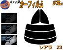 【送料無料】 リア (s) ソアラ Z3 カット済みカーフィルム リアー セット リヤー サイド リヤセット 車種別 スモークフィルム リアセット 専用 成形 フイルム 日よけ 窓ガラス ウインドウ 紫外線 UVカット 車用 UZZ30 UZZ31 UZZ32 JZZ30 JZZ31 30系 トヨタ