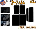 リア (s) バモス HM1 HM2 カット済みカーフィルム リアー セット リヤー サイド リヤセット 車種別 スモークフィルム リアセット 専用 成形 フイルム 日よけ 窓ガラス ウインドウ 紫外線 UVカット 車用フィルム HM1 HM2 ホンダ