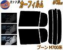 リア (s) ブーン M700系 カット済みカーフィルム リアー セット リヤー サイド リヤセット 車種別 スモークフィルム リアセット 専用 成形 フイルム 日よけ 窓ガラス ウインドウ 紫外線 UVカット 車用フィルム シルクにも適合 M700S M710S ダイハツ