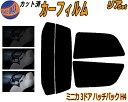 【送料無料】 リア (s) ミニカ 3D ハッチバック H4 カット済みカーフィルム リアー セット リヤー サイド リヤセット 車種別 スモーク..