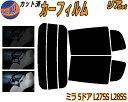 リア (s) ミラ 5D L275 L285 カット済みカーフィルム リアー セット リヤー サイド リヤセット 車種別 スモークフィルム リアセット 専用 成形 フイルム 日よけ 窓ガラス ウインドウ 紫外線 UVカット 車用フィルム L275S L285S L275V L285V 5ドア用 ダイハツ