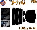 リア (s) レガシィB4 BL カット済みカーフィルム リアー セット リヤー サイド リヤセット 車種別 スモークフィルム リアセット 専用 成形 フイルム 日よけ 窓ガラス ウインドウ 紫外線 UVカット 車用フィルム BL系 BLE BL5 BL9 レガシー スバル