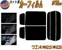 リア (s) ワゴンR MH21S MH22S カット済みカーフィルム リアー セット リヤー サイド リヤセット 車種別 スモークフィルム リアセット 専用 成形 フイルム 日よけ 窓ガラス ウインドウ 紫外線 UVカット 車用フィルム MH21 MH22 スズキ