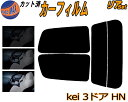 【送料無料】 リア (s) Kei 3D HN カット済みカーフィルム リアー セット リヤー サイド リヤセット 車種別 スモークフィルム リアセット 専用 成形 フイルム 日よけ 窓ガラス ウインドウ 紫外線 UVカット 車用 HN11S HN12S HN21S HN22S ケイ HN系 3ドア用 スズキ