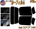 【送料無料】 リア (s) Kei 5D HN カット済みカーフィルム リアー セット リヤー サイド リヤセット 車種別 スモークフィルム リアセット 専用 成形 フイルム 日よけ 窓ガラス ウインドウ 紫外線 UVカット 車用 HN11S HN12S HN21S HN22S ケイ HN系 5ドア用 スズキ