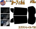 リア (s) エクストレイル T32 カット済みカーフィルム リアー セット リヤー サイド リヤセット 車種別 スモークフィルム リアセット 専用 成形 フイルム 日よけ 窓ガラス ウインドウ 紫外線 UVカット 車用フィルム X-TRAIL Xトレイル T32 NT32 ニッサン
