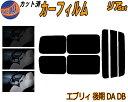 リア (s) エブリィ 後期 DA DB カット済みカーフィルム リアー セット リヤー サイド リヤセット 車種別 スモークフィルム リアセット 専用 成形 フイルム 日よけ 窓ガラス ウインドウ 紫外線 UVカット 車用フィルム エブリー DA52V DA52W DA62V DA62W DB52V スズキ