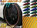 リム (柿) 0.35cm 直線 ストレート オレンジ 反射 幅3.5mm リムステッカー ホイールラインテープ リフレクター 15インチ 16インチ 17インチ対応 リムライン ホイールテープ ホイールステッカー ラインステッカー トライバルステッカー 車 自動車 バイク リムストライプ