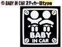 赤ちゃんが乗っています Btype 【メール便 送料無料】 BABY IN CARステッカー 可愛い ベビーインカー リアガラス ステッカー あかちゃ..