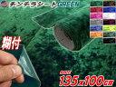チンチラ (大) 緑 裏面糊付き 幅135cm×100cm〜...