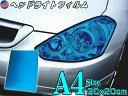 ヘッドライトフィルム (A4) 青 幅30cm×20cm A4サイズ ディープブルー カラーフィルム レンズフィルム スモーク テール ランプ レンズ保護フィルム ステッカー シール フォグランプ アイライン ウインカー ライト バイク 車 クリア プロテクションフィルム シート