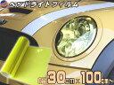ヘッドライトフィルム (大) 黄 幅30cm×100cm〜 長さ1m 延長可能 シルバーイエロー カラーフィルム レンズフィルム スモーク テール ランプ レンズ保護フィルム ステッカー シール フォグランプ アイライン ウインカー ライト バイク 車 クリア プロテクションフィルム