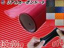 カーボン (大) 赤 リアルカーボンシート 糊付き レッド 幅135cm×1m 長さ100cm 延長可能 カーボン調シート 耐熱 伸びる 3D曲面対応 カッティング可能シート状 内装 外装 インテリア ウォールクロス ボンネット カーラッピングフィルム