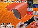カーボン (小) マットオレンジ リアルカーボンシート 糊付き 艶消し 柿色 幅65cm×50cm カーボン調シート 耐熱 伸びる 3D 曲面対応 カッティング可能シート状 内装 外装 インテリア ウォールクロス ボンネット 貼り方 施工 屋外 販売 フィルム