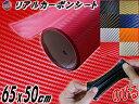 カーボン (小) 赤 リアルカーボンシート 糊付き レッド 幅65cm×50cm カーボン調シート 耐熱 伸びる 3D 曲面対応 カッティング可能シート状 内装 外装 インテリア ウォールクロス ボンネット リアルドライカーボン 貼り方 施工 屋外 通販 販売 フィルム