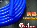 シリコン (6mm) 青 【メール便 送料無料】 シリコンホース 耐熱 汎用 内径6ミリ Φ6 ブルー バキュームホース エンジンホース シリコンチューブ ラジエターホース インダクションホース ターボホース ラジエーターホース エアブースト クーラントホース