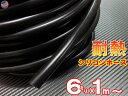 シリコン (6mm) 黒 シリコンホース 耐熱 汎用 内径6ミリ Φ6 ブラック バキュームホース ラジエターホース インダクションホース ターボホース ラジエーターホース ウォーターホース リターンホース エアブースト配管 クーラントホース