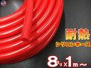 シリコン (8mm) 赤 【メール便 送料無料】 シリコンホース 耐熱 汎用 内径8ミリ Φ8 レッド バキュームホース エンジンホース シリコンチューブ ラジエターホース インダクションホース ターボホース ラジエーターホース エアブースト クーラントホース