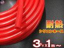 シリコン (3mm) 赤 【メール便 送料無料】 シリコンホース 耐熱 汎用 内径3ミリ Φ3 レッド バキュームホース エンジンホース シリコンチューブ ラジエターホース インダクションホース ターボホース ラジエーターホース エアブースト クーラントホース