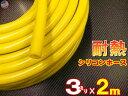 シリコン 3mm 黄 2m 【メール便 送料無料】 シリコンホース 耐熱 汎用 内径3ミリ Φ3 イエロー エアブースト 配管 チューニング バキュームホース エンジンホース シリコンチューブ ラジエター ターボホース ラジエーターホース クーラント 切売