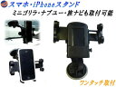 でかスマホ 【ポイント10倍】 車載用スタンド ナブ・ユー対応 吸盤式 ナビホルダー 吸盤スタンド 汎用カーナビスタンド NV-U77VT NV-U77V NV-U37 sonyソニー スマートフォンホルダー 携帯 ホルダー カバー装着時でも! スマフォ スマホ