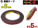 8mm両面 【メール便 送料無料】 3M社 両面テープスリーエム scotch スコッチ 幅8ミリ 8mm 0.8cm 長さ5m 500cm 厚み1.1mm 防水 厚手タ..