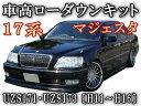 17系ロワリングキット◎UZS171.UZS173 純正エアサス車適合マジェスタ車高調節前期/後期 対応簡単取り付け/エアサスキット乗り心地は4cmダウン程度までは純正同様ローダウンキット/ロアリングキット