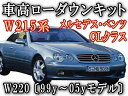 W215ロワリングキット◎W220 S600 S55 Sクラス / W215 CL600 CL500 Cクラス 純正 油圧アクティブサス(ABCサス)車両適合BENZベンツローダウンキット簡単取り付け/エアサスキットローダウンキット/ロアリングキット