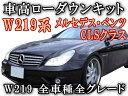 W219ロワリングキット◎【宅急便 送料無料】CLSクラス CLS350/CLS500/CLS55AMG CLS63 / W211 E320スポーツ E500 E55 E63 純正エアサス車適合前期/後期 対応簡単取り付け/エアサスキットローダウンキット【RCP】