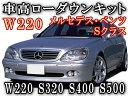 W220ロワリングキット◎Sクラス S320/S350/S400/S430/S500/S55AMG 純正エアサス車適合BENZ/ベンツ車高調節前期/後期 対応簡単取り付け/エアサスキット乗り心地 良しローダウンキット/ロアリングキット